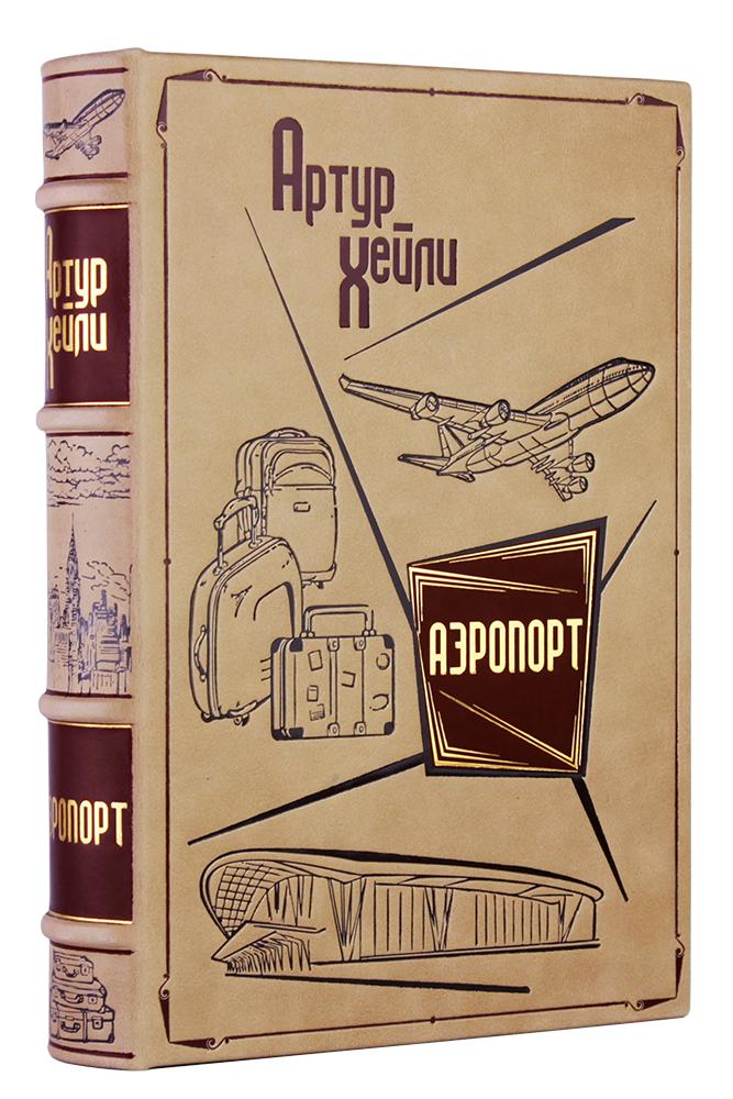 Артур Хейли, Аэропорт, подарочное издание