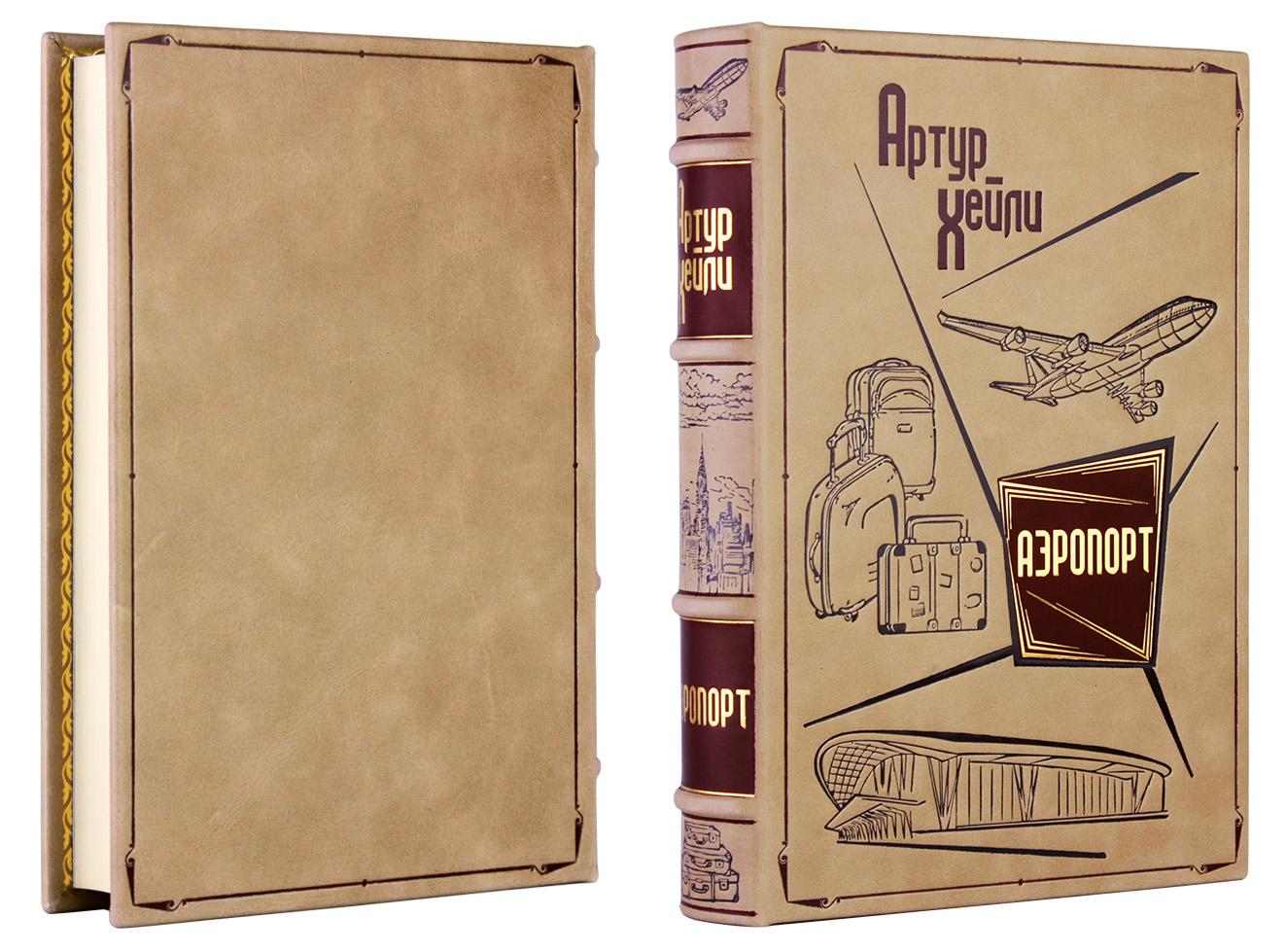 Артур Хейли, книга Аэропорт, кожаный переплет