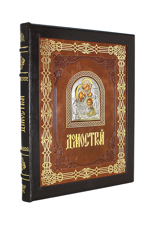 Книга Домострой 16 века