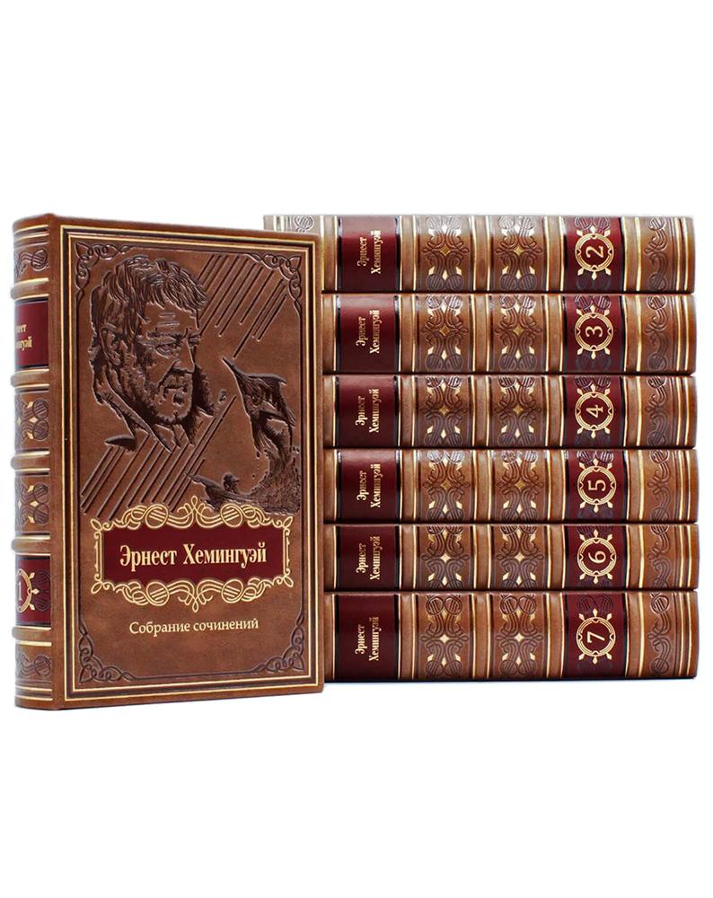 Эрнест Хемингуэй собрание сочинений в 7 томах