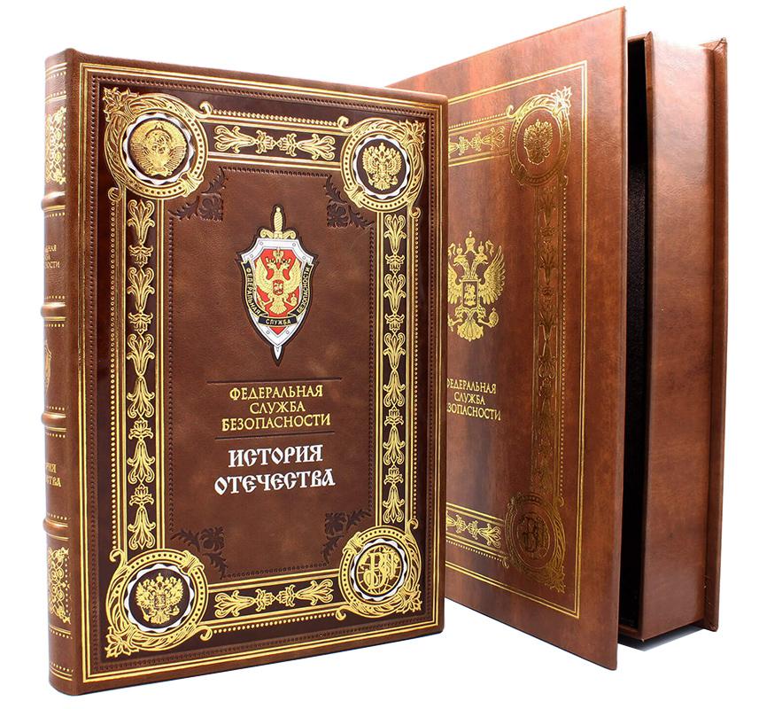 Книга история ФСБ в коже