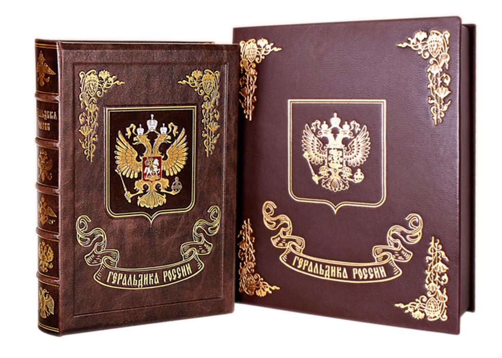 Книга Геральдика России, подарочное издание в коробе