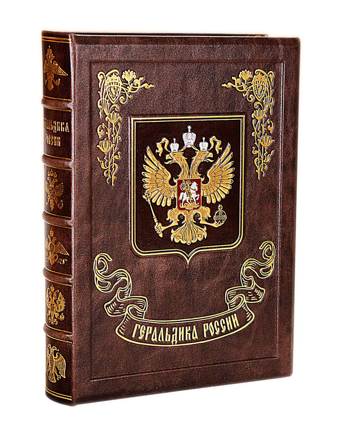 Книга Геральдика России, подарочное издание