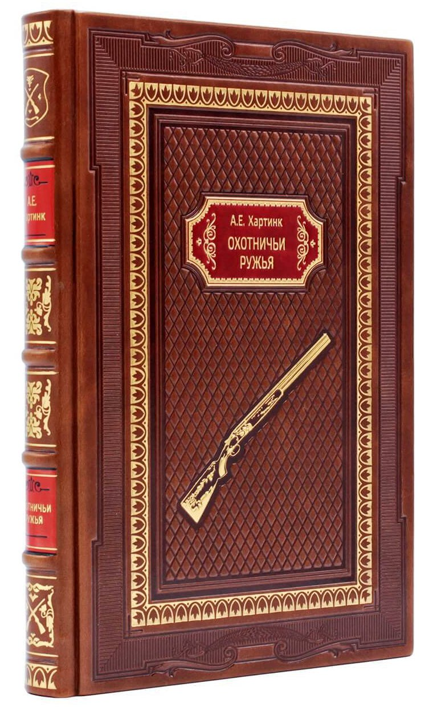 Книга Охотничьи ружья Хартинк