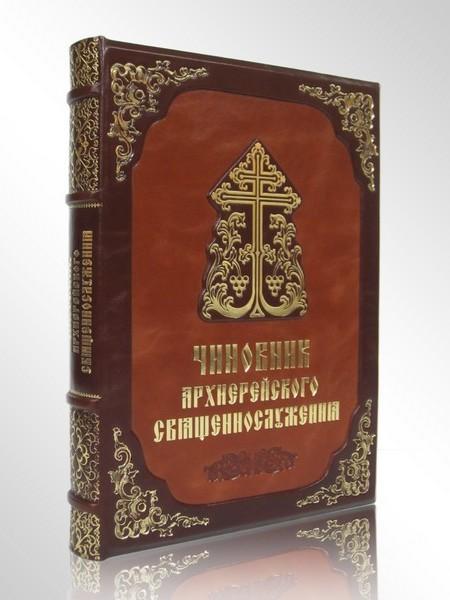 Книга Служебник, Чиновник архиерейского священнослужения