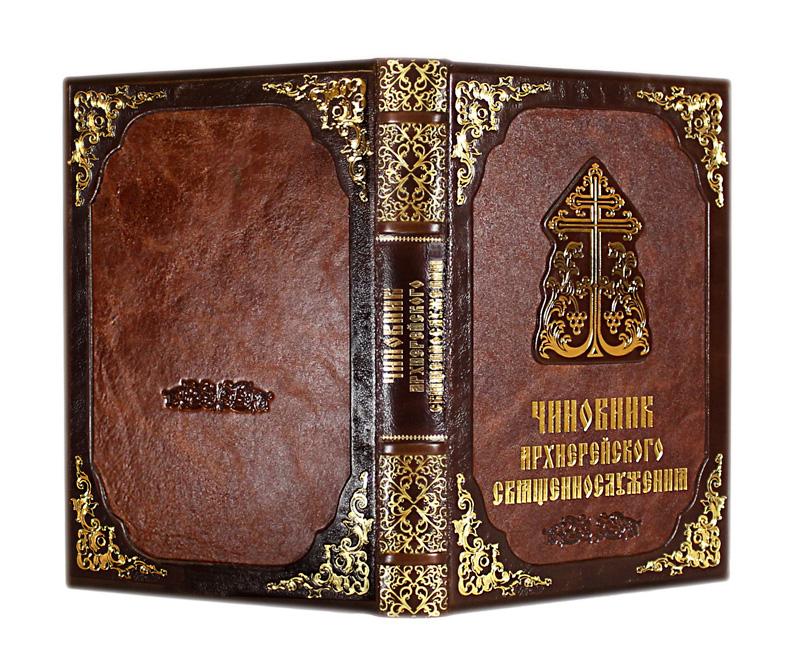 Книга Служебник, Чиновник архиерейского священнослужения фото 2