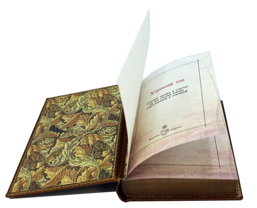 Книга Хороший тон, фото страниц