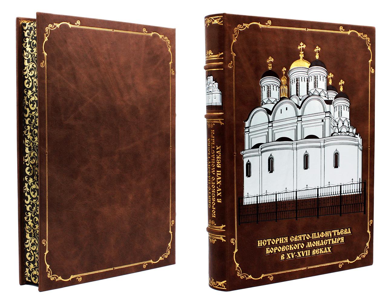 История Свято-Пафнутьева Боровского монастыря книга
