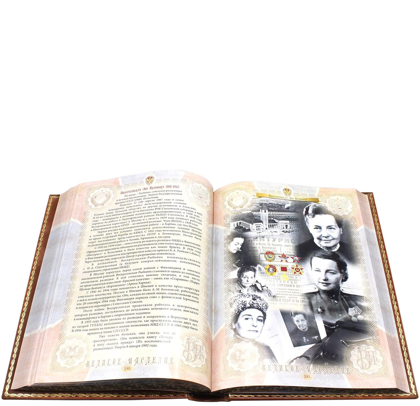 Книга история ФСБ страницы