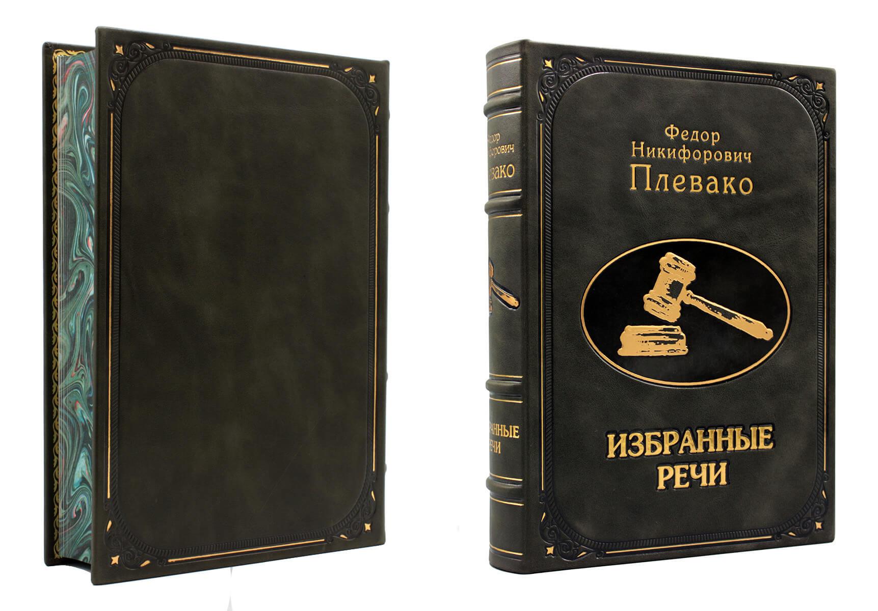 Избранные речи Федор Никифорович Плевако книга вид с двух сторон