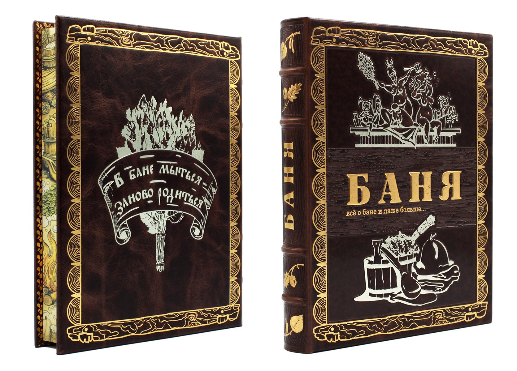 Книга Баня подарочная в кожаном переплете