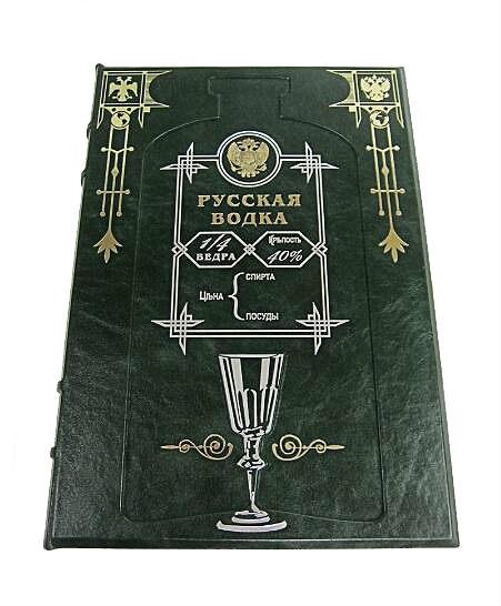 Книга Русская водка, подарочная