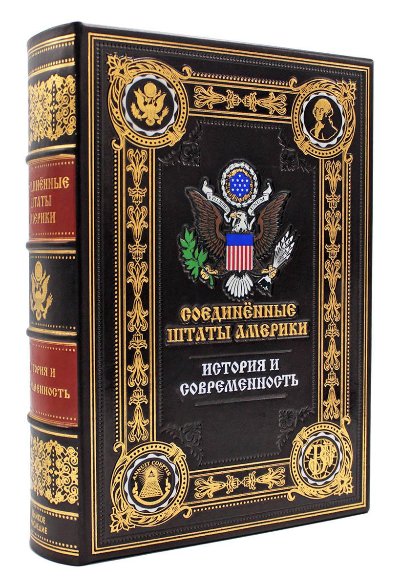 Книга Соединенные Штаты Америки история и современность