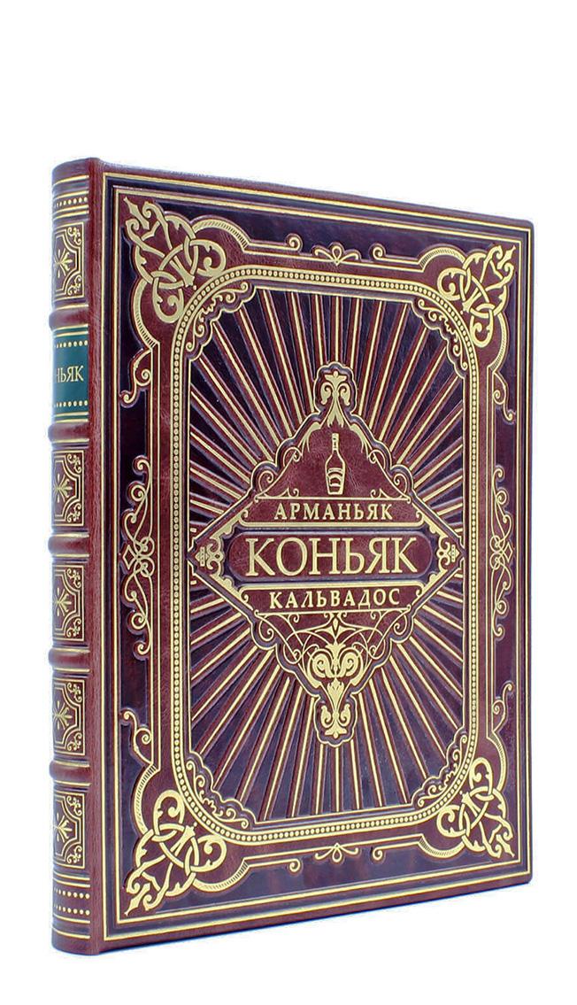 Книга Коньяк, арманьяк, кальвадос