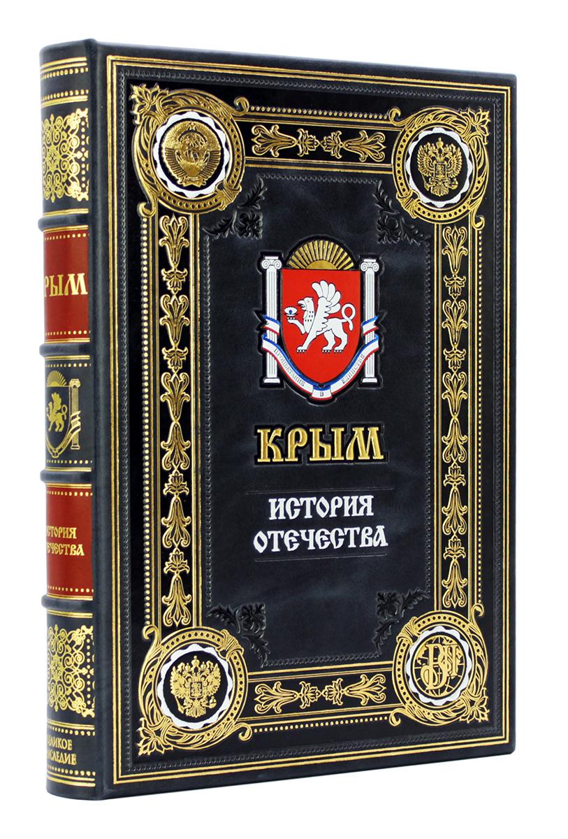 Крым, подарочная книга в кожаном переплете