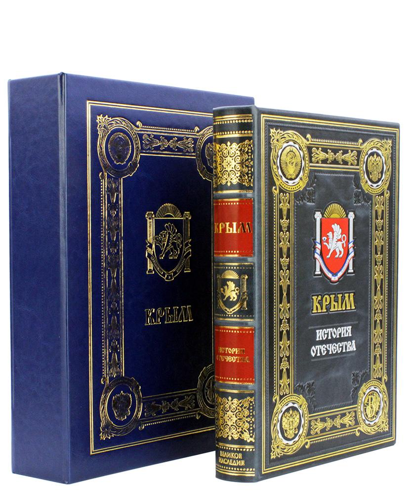 Крым, подарочная книга в коробе