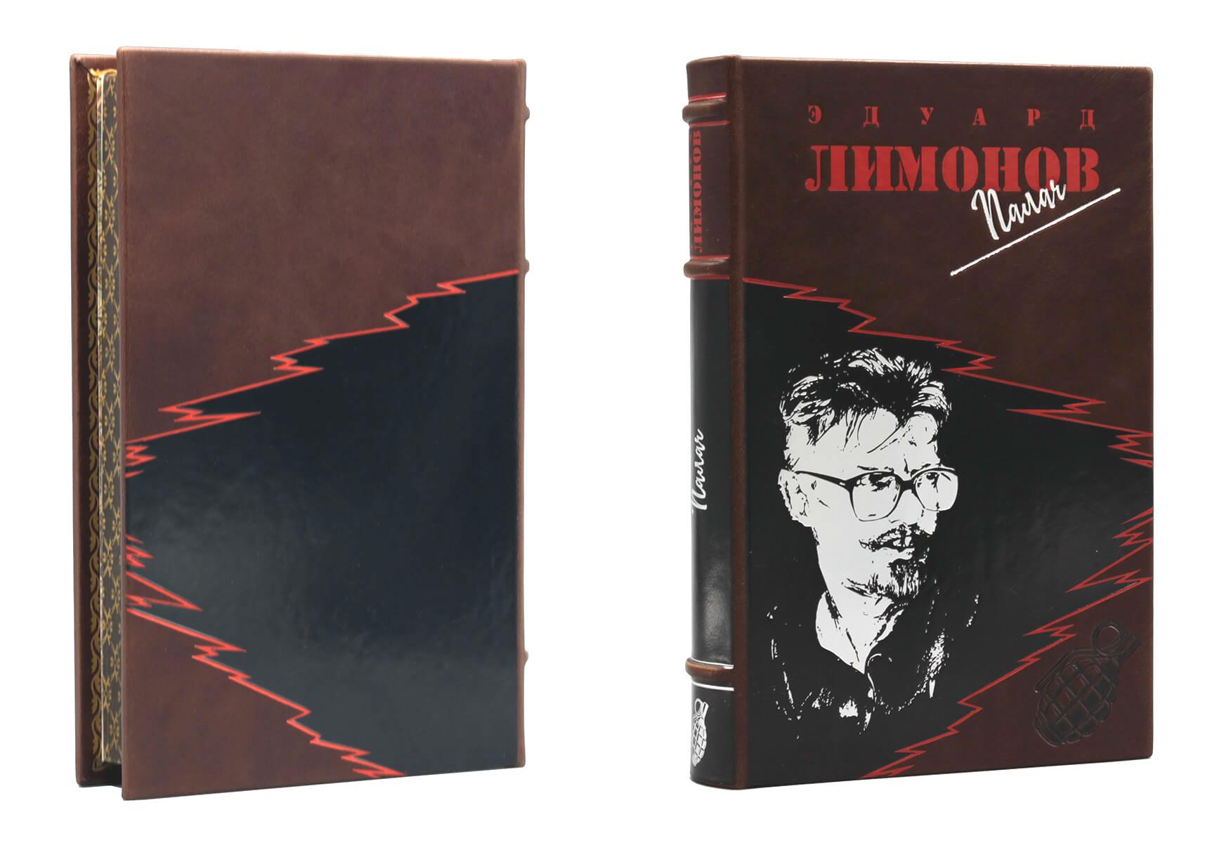 Эдуард Лимонов собрание произведений 1 фото книг