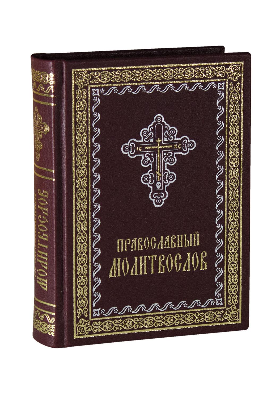 Православный Молитвослов кожаный переплет