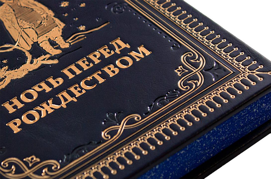 Гоголь Ночь перед Рождеством книга кожаный переплет
