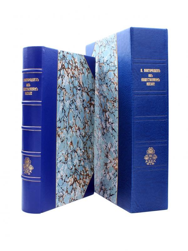 Об общественном идеале, Новгородцев книга, репринтное издание