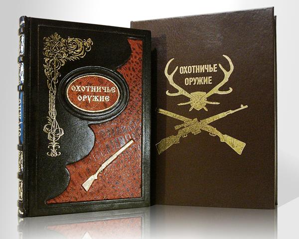 Охотничье оружие, подарочная книга