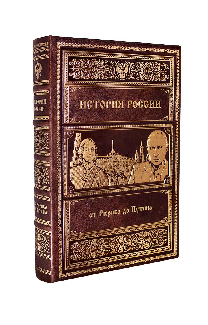 Книга История России от Рюрика до Путина, подарочное издание