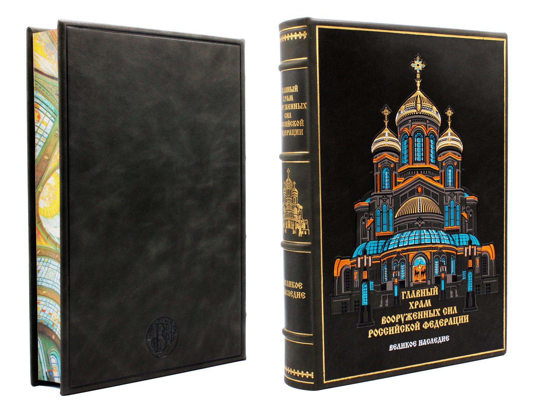Главный храм Вооруженных Сил Российской Федерации книга в коже
