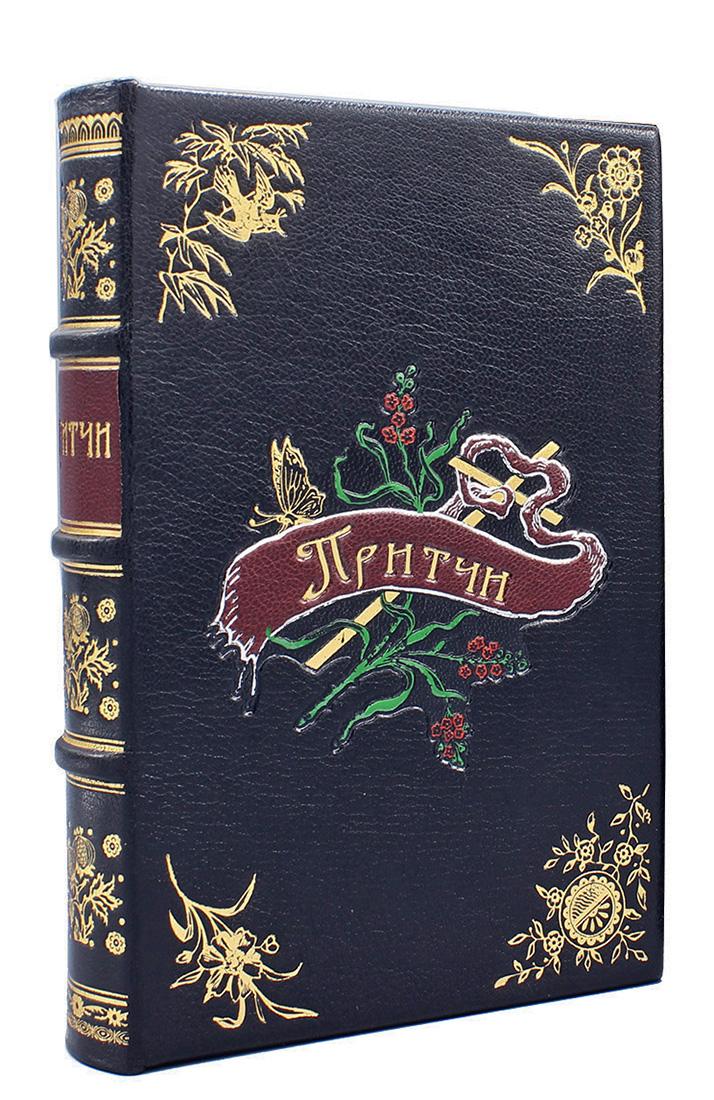 Книга притчи подарочная, кожаный переплет