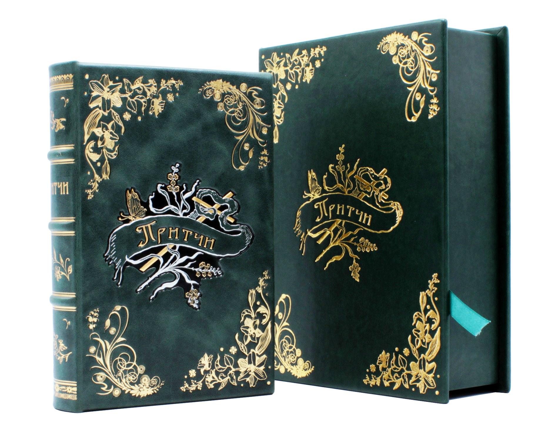 Книга притчи подарочная в коробке кожаный переплет
