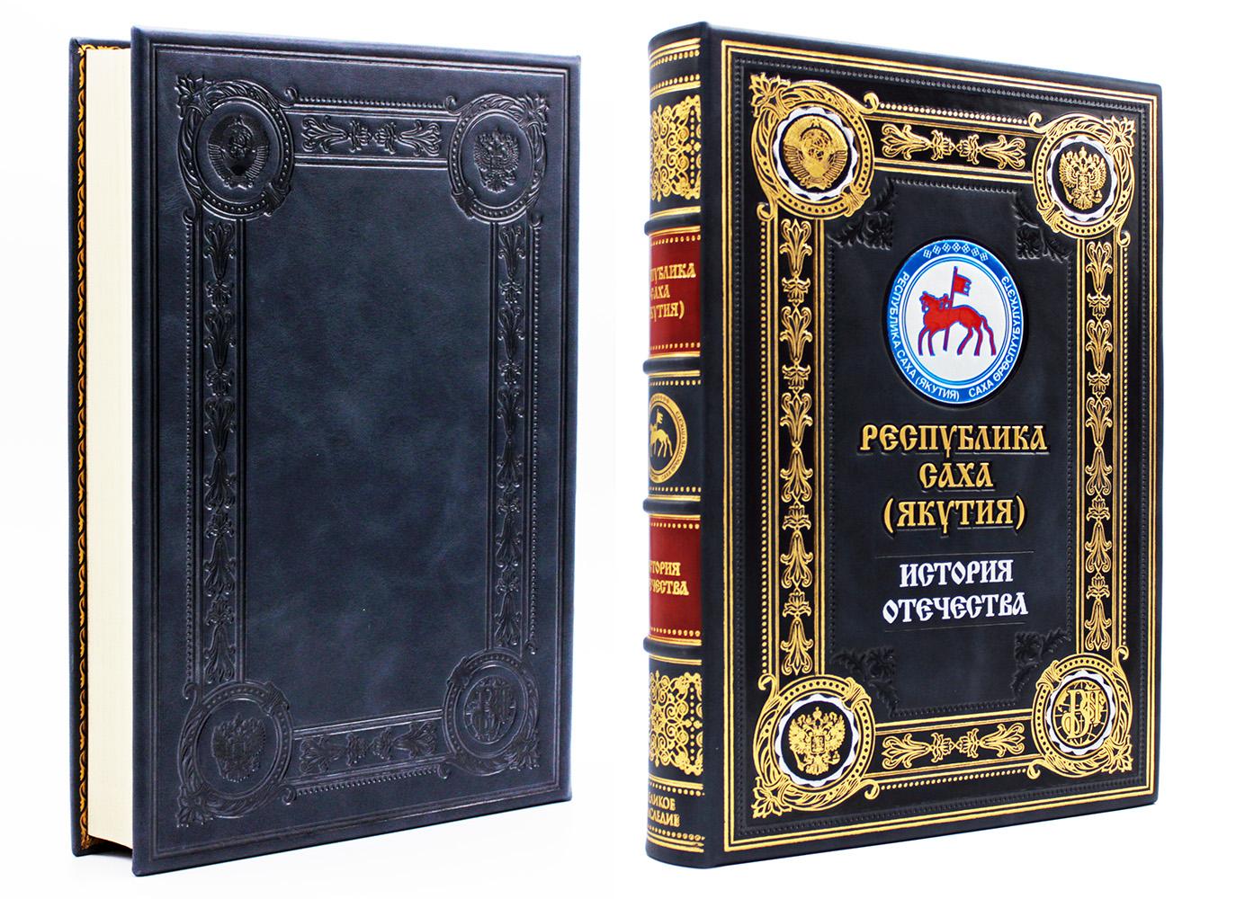 Книга Республика Саха кожаный переплет