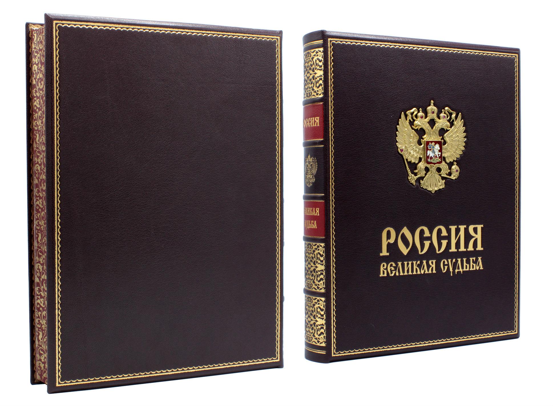Россия великая судьба книга