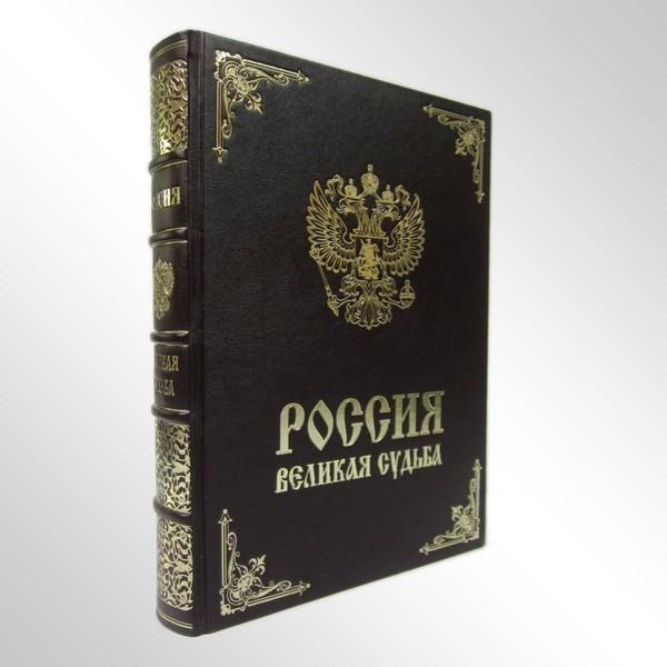 Книга Россия великая судьба, подарочное издание