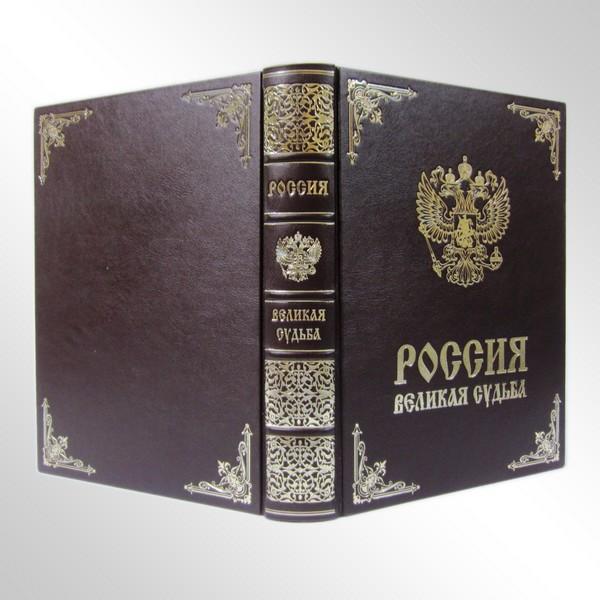 Книга Россия великая судьба, подарочное издание фото 2