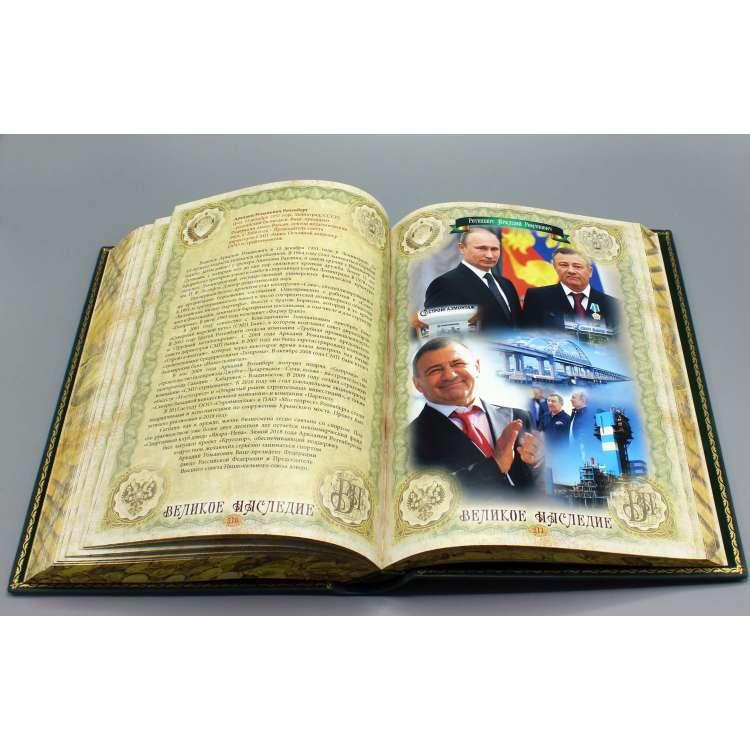 Подарочная книга Банки и банкиры страницы