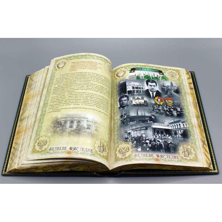 Подарочная книга Банки и банкиры страницы фото 3