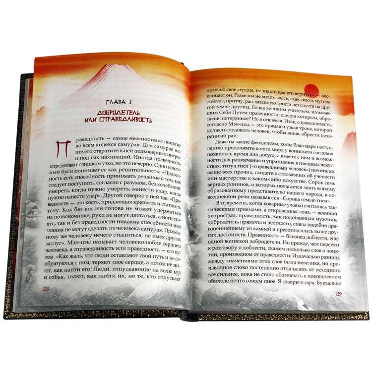 Бусидо книга в кожаном переплете фото 5