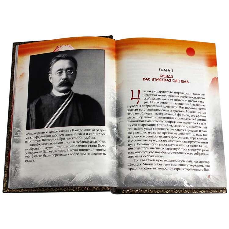 Бусидо книга в кожаном переплете фото 4