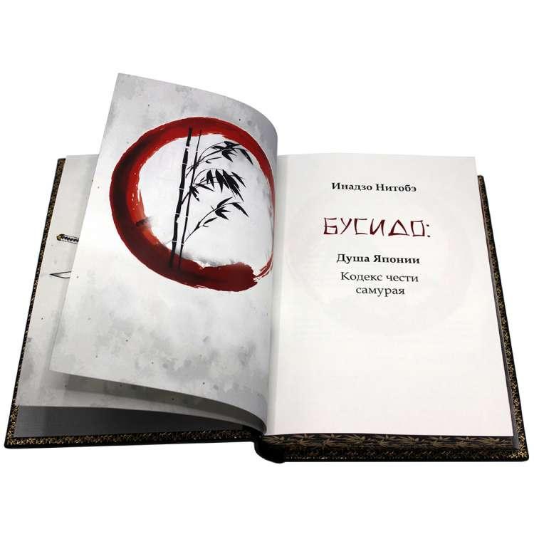 Кодекс чести самурая Бусидо, кожаный переплет фото 5