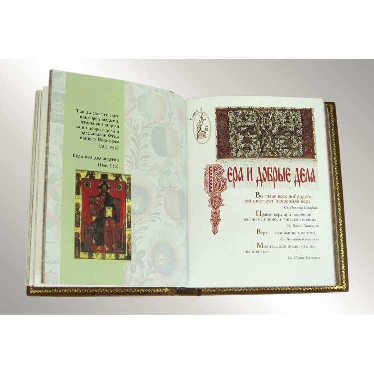 Книга Цветник духовный фото 3