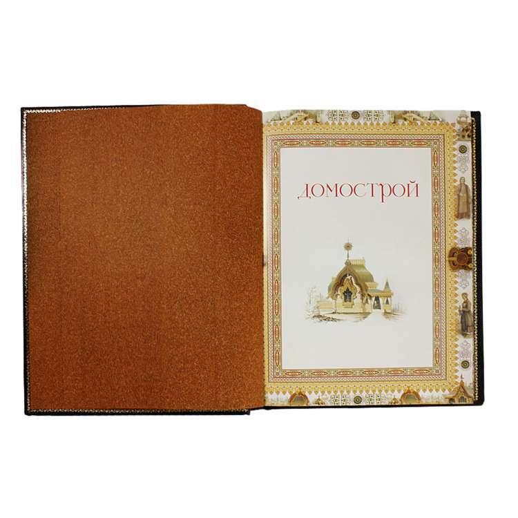 Книга Домострой 16 века подарочное издание