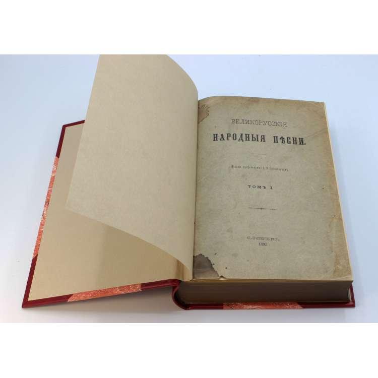 Великорусские песни Соболевского фото 3 книг