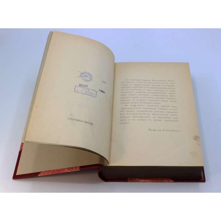 Великорусские песни Соболевского фото 4 книг