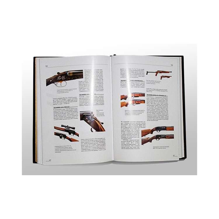 Книга Энциклопедия охотничьего оружия страницы
