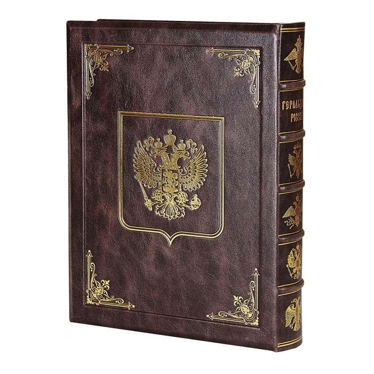 Книга Геральдика России, подарочное издание кожаный переплет фото 2