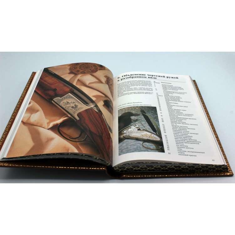 Охотничьи ружья, книга Хартинка, иллюстрации