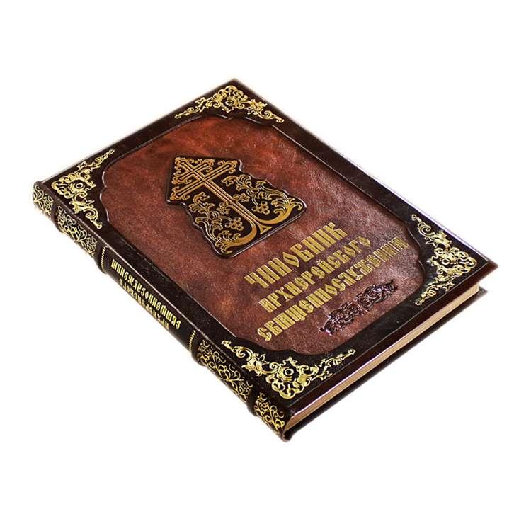 Книга Служебник, Чиновник архиерейского священнослужения фото 3