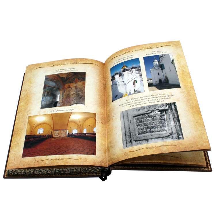 История Свято-Пафнутьева Боровского монастыря книга фото 9
