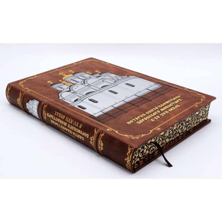 История Свято-Пафнутьева Боровского монастыря книга фото 1