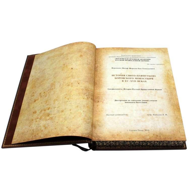 История Свято-Пафнутьева Боровского монастыря книга фото 7