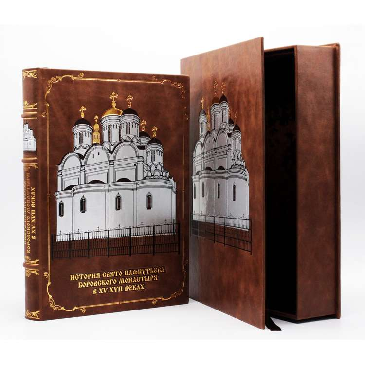 История Свято-Пафнутьева Боровского монастыря книга фото 4